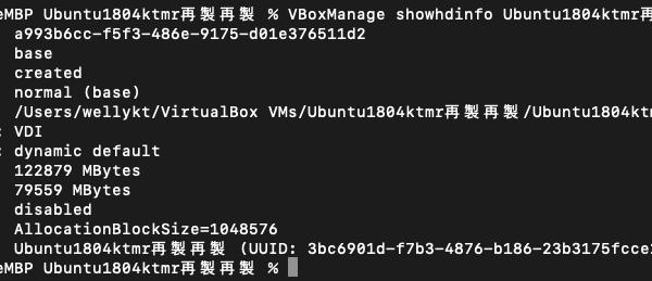 擴增Virtual Box 虛擬硬碟容量