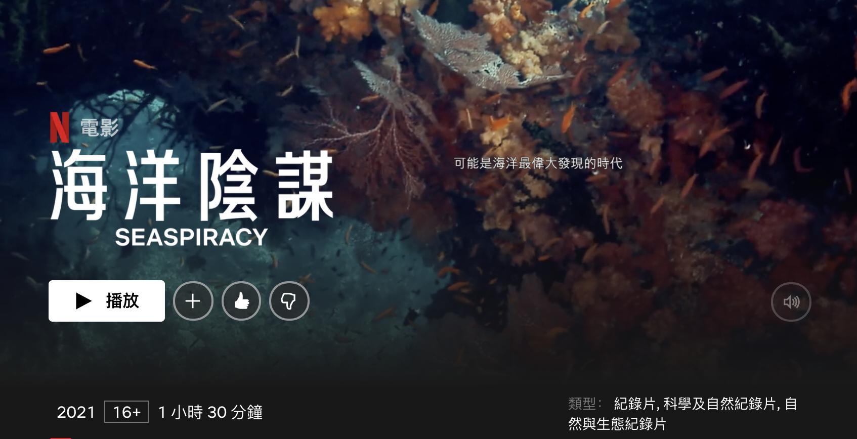Netflix紀錄片-海洋陰謀SeaPiracy 內容跟你想得一定不一樣